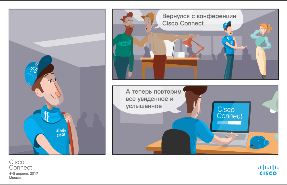 Comic Cisco Connect 2017 Moscow